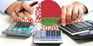 налог алиэкспресс в беларуси