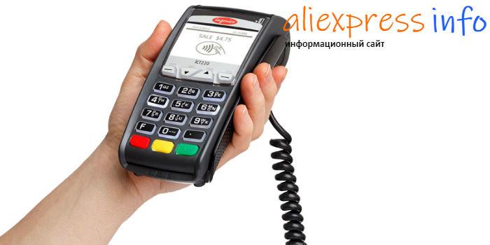 Как оплачивать товары с Алиэкспресс?