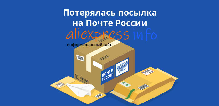 Посылка с алиэкспресс потеряна в России