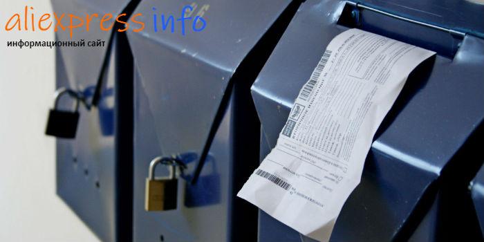 сколько посылка хранится на почте с алиэкспресс