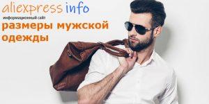 Размер мужской одежды на алиэеспресс - советы по выбору и таблицы