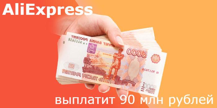 Алиэкспресс выплатит компенсации за ожидание посылок в начале 2020 года