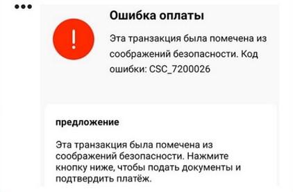 Код ошибки CSC_7200026 при оплате на Алиэкспресс