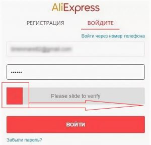 Please slide to verify на Алиэкспрес