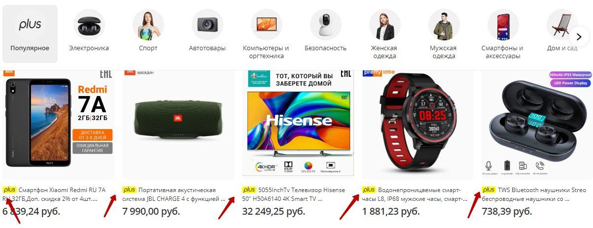 Alexpress запустил сервис Plus для бесплатной доставки в Россию