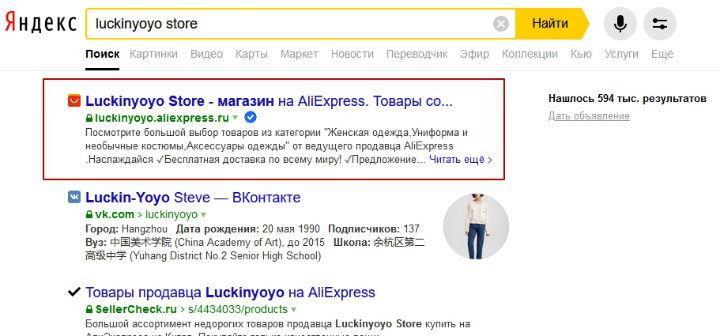 как найти магазин в приложении алиэкспресс