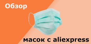 Обзор медицинских масок с алиэкспресс