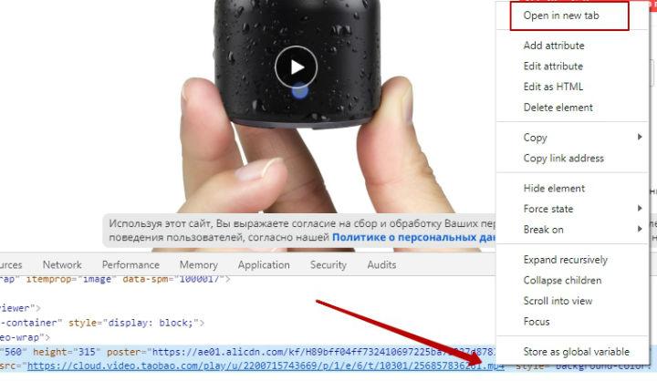 Инструкция - как скачать видео с алиэкспресс
