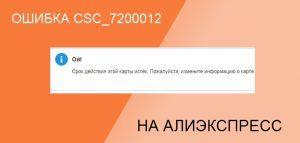 Ошибка CSC_7200012 на Алиэкспресс