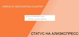 Arrive at destination country