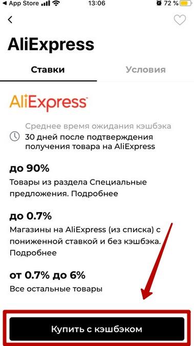 кэшбек через мобильное приложение Алиэкспресс