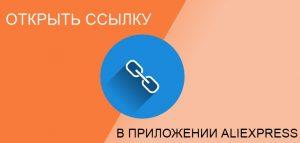 Не открывается ссылка в приложении Алиэкспресс