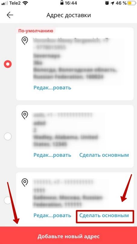 Добавить новый адрес доставки