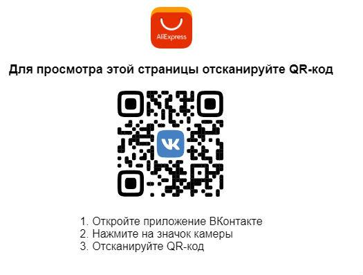 алиэкспресс приложение в контакте