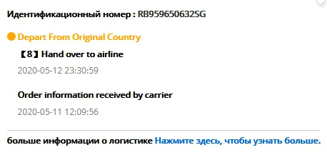 order information received by carrier перевод
