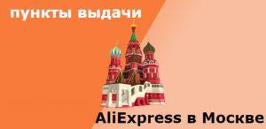 Пункты выдачи товаров с алиэкспресс в Москве