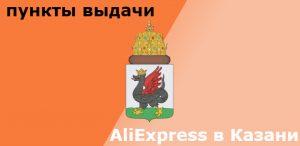 Пункты выдачи Алиэкспресс в Казани