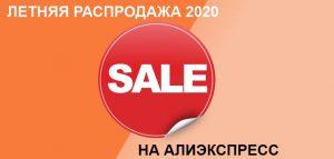 Летняя распродажа на Алиэкспресс 2020