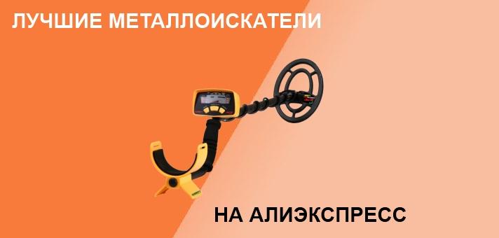 Топ металлоискателей с Алиэкспресс 2020