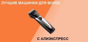 Лучшие машинки для волос с Алиэкспресс