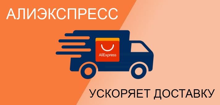 Ускоренная доставка с Алиэкспресс