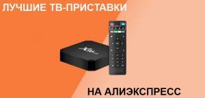 Лучшие ТВ-приставки с Алиэкспресс