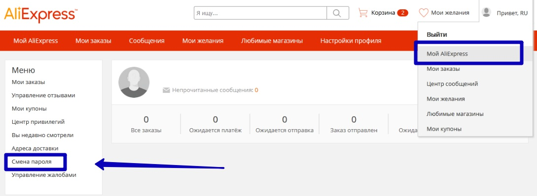 Смена пароля на Алиэкспресс