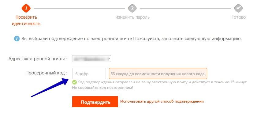 ввести проверочный код для смены пароля