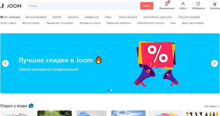 Joom - сайт аналог алиэкспресс
