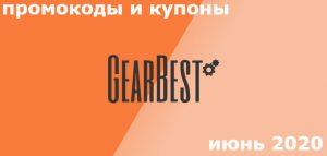 GearBest купоны и промокоды на скидку в июне