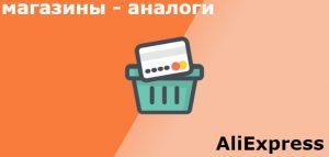 магазины типа алиэкспресс