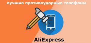 противоударные телефоны с алиэкспресс