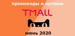 Промокоды и купоны для тмалл алиэкспресс июнь 2020