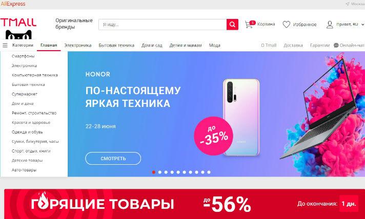 tmall - сайт аналог алиэкспресс