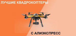 Лучшие дроны с Алиэкспресс