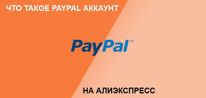 Что такое PayPal аккаунт на Алиэкспресс