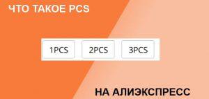 PCS: что это такое на АЛиэкспресс