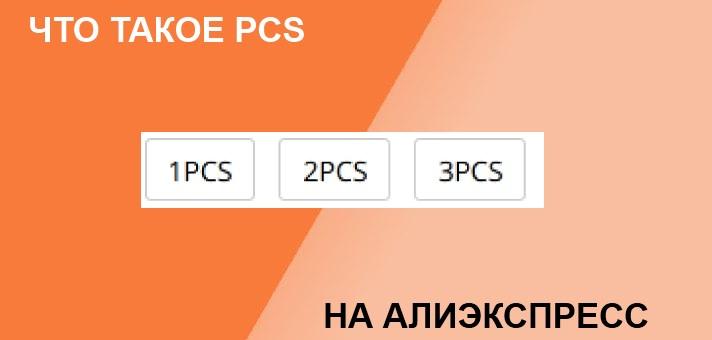 Что такое PCS на Алиэкспресс?