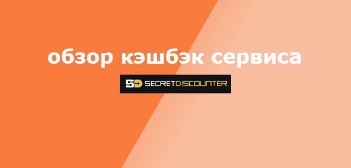 Обзор кэшбэк сервиса с алиэкспресс — SecretDiscounter (SD)