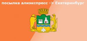 Cколько идет посылка с алиэкспресс в Екатеринбург
