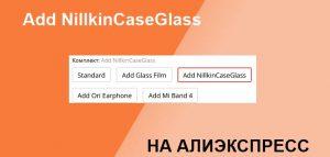 Add NillkinCaseGlass на Алиэкспресс