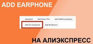 add earphone на алиэкспресс - что это