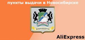 Пункты выдачи товаров с алиэкспресс в Новосибирске