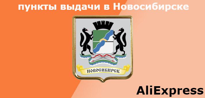 Пункты выдачи алиэкспресс в Новосибирске