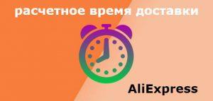 что значит расчетное время доставки на алиэкспресс