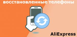 что значит восстановленный телефон на алиэкспресс