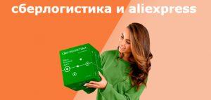 Алиэкспресс и Сберлогистика - новые способы доставки посылок из Китая в Россию