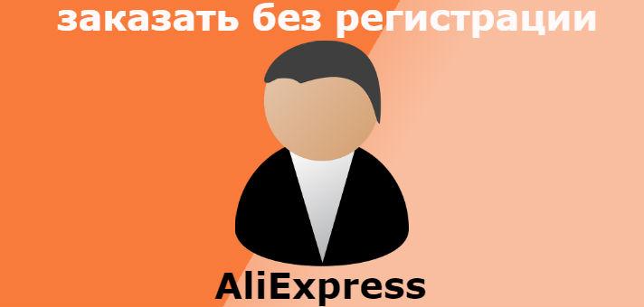 Как заказать на алиэкспресс без регистрации?