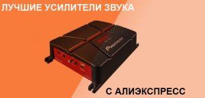 Топ-10 усилителей звука с алиэкспресс