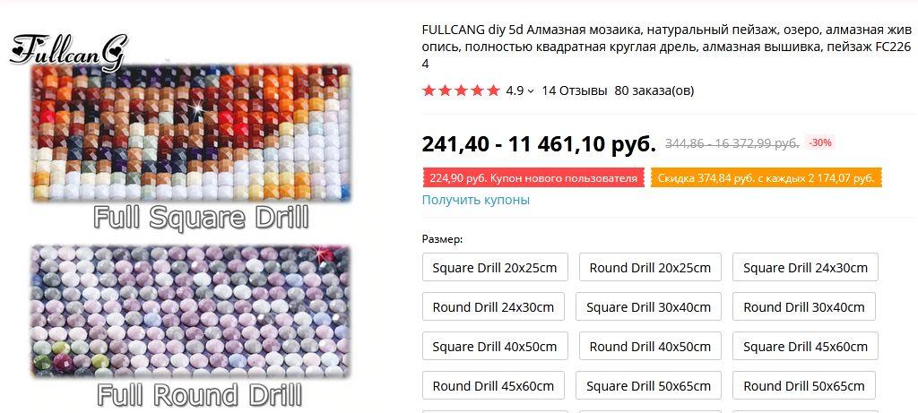 Full round и Full square на Алиэкспресс